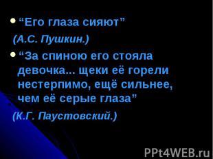 """""""Его глаза сияют"""" (А.С. Пушкин.)""""За спиною его стояла девочка... щеки её горели"""