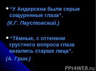 """""""У Андерсена были серые сощуренные глаза"""". (К.Г. Паустовский.)""""Тёмные, с оттенко"""