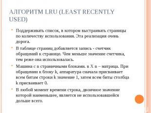Алгоритм LRU (Least Recently Used) Поддерживать список, в котором выстраивать ст