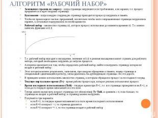 Алгоритм «рабочий набор» Замещение страниц по запросу- когда страницы загружают