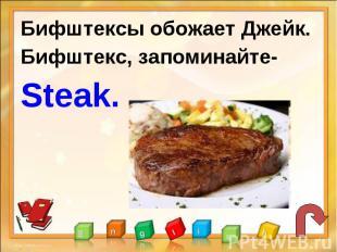 Бифштексы обожает Джейк.Бифштекс, запоминайте-Steak.