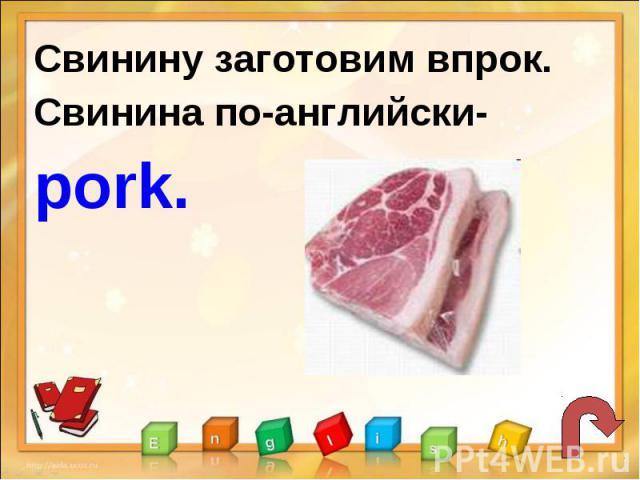 Свинину заготовим впрок.Свинина по-английски-pork.