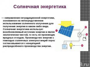 Солнечная энергетика — направление нетрадиционной энергетики, основанное на неп