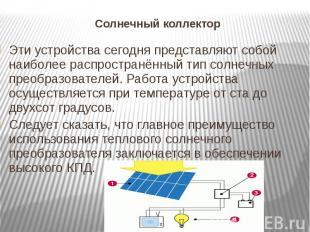 Солнечный коллектор Эти устройства сегодня представляют собой наиболее распростр
