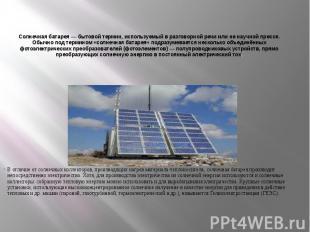 Солнечная батарея— бытовой термин, используемый в разговорной речи или не научн
