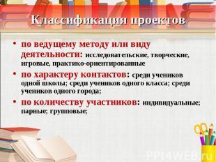 Классификация проектов по ведущему методу или виду деятельности: исследовательск
