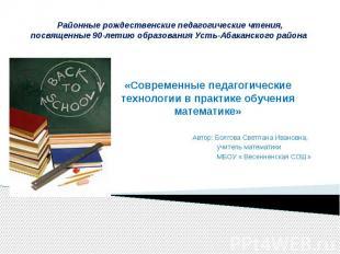 Районные рождественские педагогические чтения, посвященные 90-летию образования