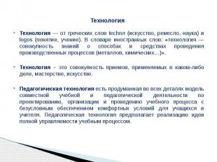 Технология Технология — от греческих слов technл (искусство, ремесло, наука) и l