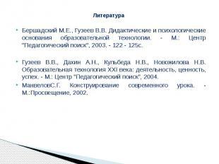 Литература Бершадский М.Е., Гузеев В.В. Дидактические и психологические основани