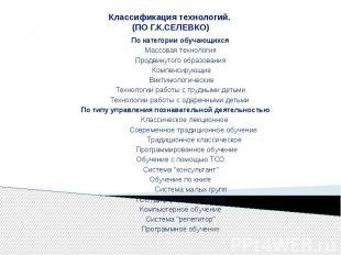 Классификация технологий.(ПО Г.К.СЕЛЕВКО) По категории обучающихся Массовая тех