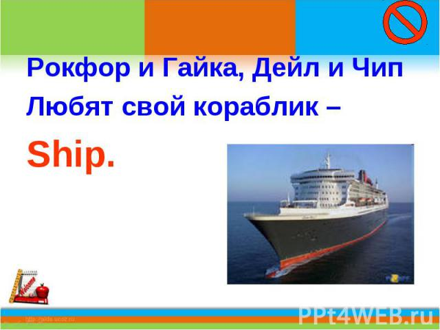 Рокфор и Гайка, Дейл и ЧипЛюбят свой кораблик –Ship.