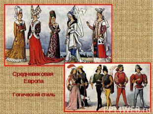 Средневековая ЕвропаГотический стиль