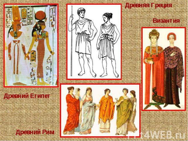 Древняя Греция ВизантияДревний ЕгипетДревний Рим