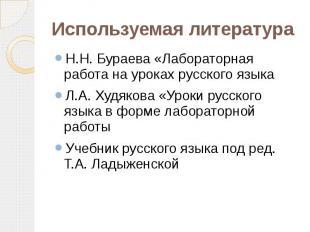 Используемая литература Н.Н. Бураева «Лабораторная работа на уроках русского язы