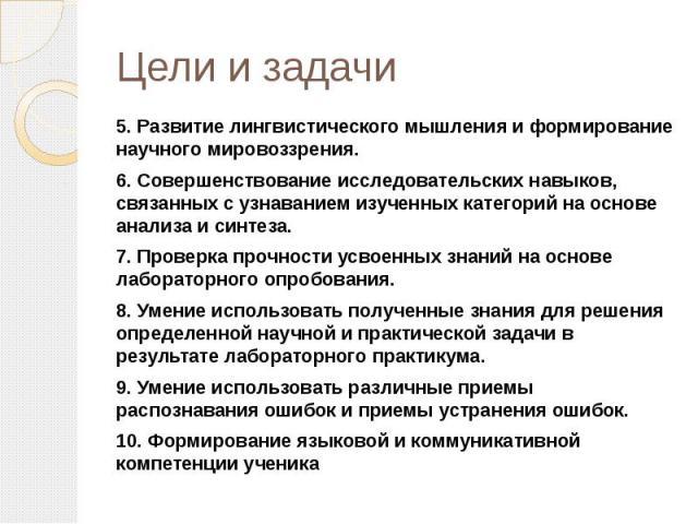 Цели и задачи 5. Развитие лингвистического мышления и формирование научного мировоззрения.6. Совершенствование исследовательских навыков, связанных с узнаванием изученных категорий на основе анализа и синтеза.7. Проверка прочности усвоенных знаний н…