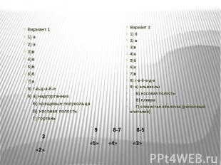 Вариант 11) а2) а3)в4)а5)в6)б7)а8) г-в-д-а-б-е9) а) надгортанник  Б) хрящевые