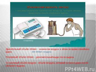 Дыхательный объём лёгких – количество воздуха в лёгких во время спокойного вдоха
