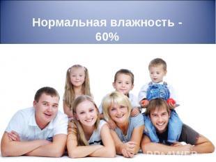 Нормальная влажность - 60%