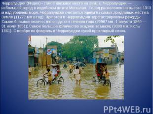 Черрапунджи (Индия) - самое влажное место на Земле. Черрапунджи — небольшой горо
