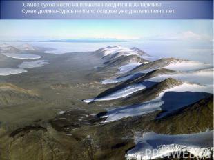 Самое сухое место на планете находится в Антарктике. Сухие долины-Здесь не было