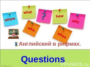 Английский в рифмах.Questions