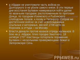 р.Айдаре не уничтожили часть войска кн. Долгорукого и не убили самого князя. В э