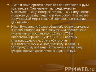 1 мая и сам Черкасск почти без боя перешел в руки повстанцев. Они казнили за пре