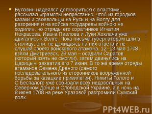 Булавин надеялся договориться с властями, рассылал «грамоты непрестанно, чтоб из
