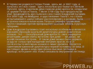 В Черкасске родился Степан Разин, здесь же, в 1667 году, и началось его восстани