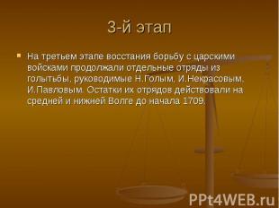 3-й этап На третьем этапе восстания борьбу с царскими войсками продолжали отдель