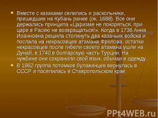 Вместе с казаками селились и раскольники, пришедшие на Кубань ранее (ок. 1688).