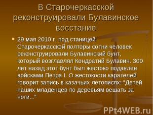 В Старочеркасской реконструировали Булавинское восстание 29 мая 2010 г. под стан