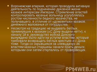 Воронежская епархия, которая проводила активную деятельность по подчинению духов