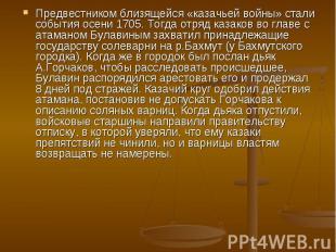 Предвестником близящейся «казачьей войны» стали события осени 1705. Тогда отряд