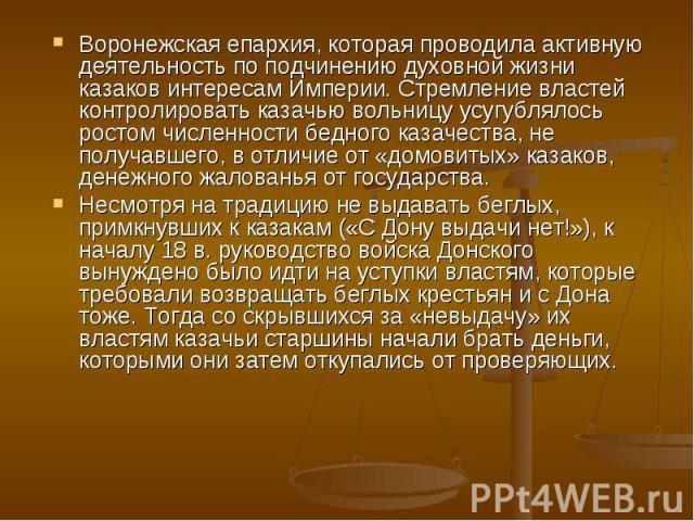 Воронежская епархия, которая проводила активную деятельность по подчинению духовной жизни казаков интересам Империи. Стремление властей контролировать казачью вольницу усугублялось ростом численности бедного казачества, не получавшего, в отличие от …
