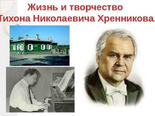 Жизнь и творчество Тихона Николаевича Хренникова.