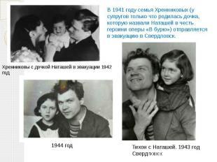 В 1941 году семья Хренниковых (у супругов только что родилась дочка, которую наз