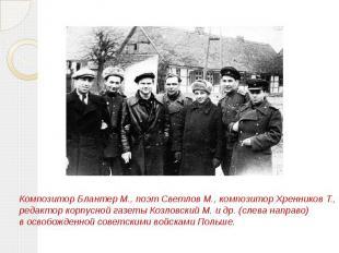 Композитор Блантер М., поэт Светлов М., композитор Хренников Т., редактор корпус