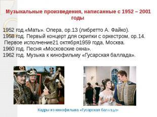 Музыкальные произведения, написанные с 1952 – 2001 годы 1952 год.«Мать». Опера,