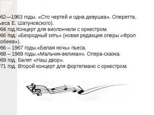 1962—1963 годы. «Сто чертей и одна девушка». Оперетта, (пьеса Е. Шатуновского).1