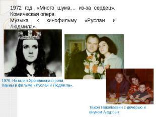 1972 год. «Много шума… из-за сердец». Комическая опера.Музыка к кинофильму «Русл