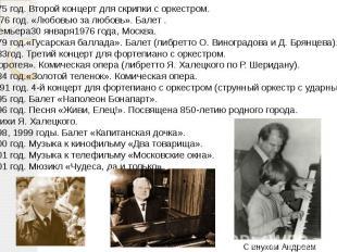 1975 год. Второй концерт для скрипки с оркестром.1976 год. «Любовью за любовь».