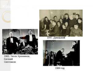 Концертная деятельность композитора