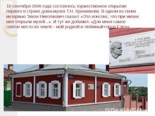 10 сентября 2000 года состоялось торжественное открытие первого в стране дома-му