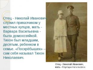 Отец - Николай Иванович, служил приказчиком у местных купцов, мать - Варвара Вас