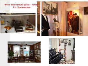 Фото экспозиций дома – музея Т.Н. Хренникова