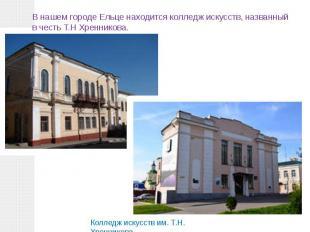 В нашем городе Ельце находится колледж искусств, названный в честь Т.Н Хренников