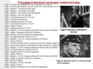 Государственные награды композитора.1942 - Сталинская премия (за к/ф «Свинарка и