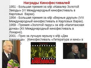 Награды Кинофестивалей1951 - Большая премия за к/ф «Кавалер Золотой Звезды» (VI