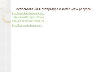 Использованная литература и интернет – ресурсы. http://www.liveinternet.ru/use…h